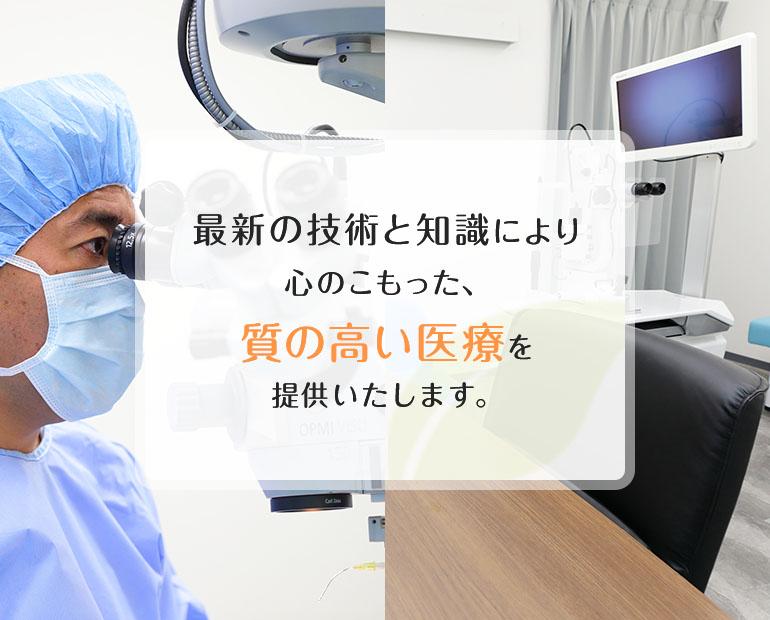 最新の技術と知識により心のこもった、質の高い医療を提供いたします。