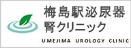 梅島泌尿器腎クリニック